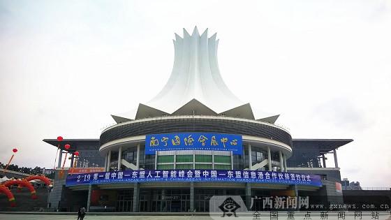 """中国-东盟人工智能峰会""""智能时代-智能制造""""分论坛举办"""