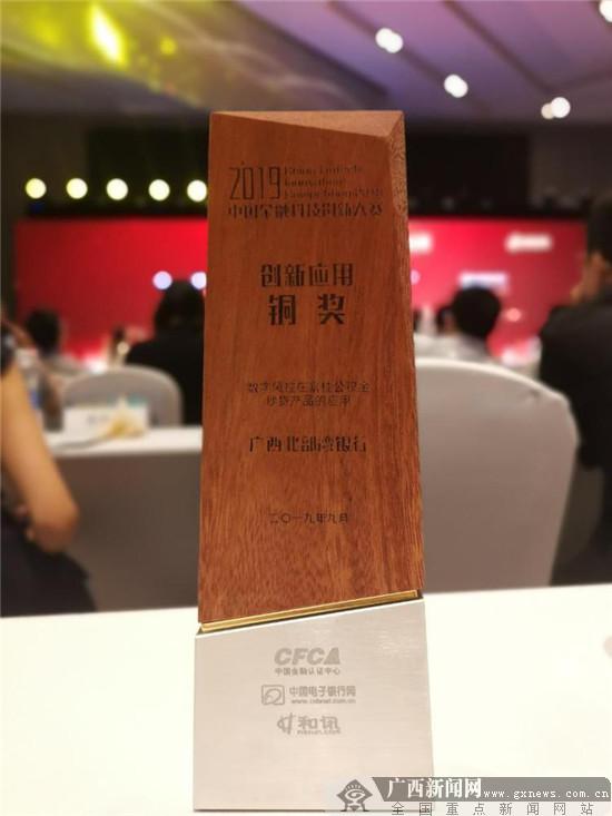 广西北部湾银行富桂公积金秒贷产品案例荣获铜奖