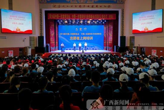 1930名志愿者服务第16届东博会、商务与投资峰会