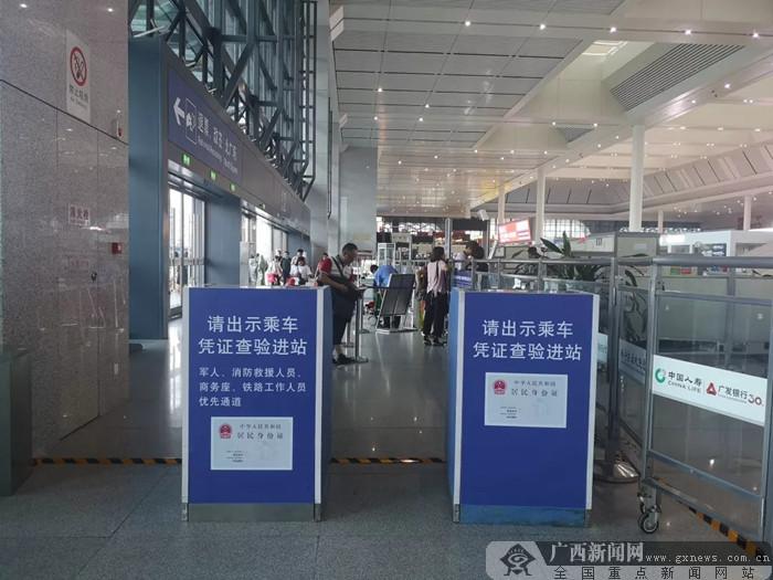 进站方式大变化 南宁东站实名制验证外移至进站口