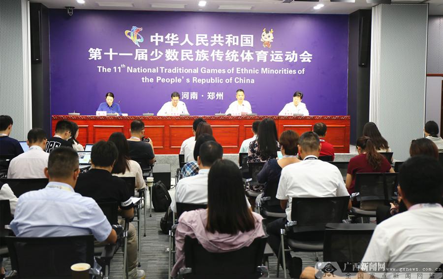 广西代表团召开参加第十一届全国少数民族传统体育运动会新闻发布会