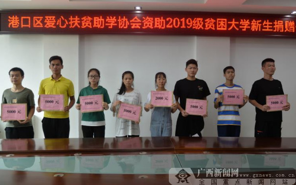 防城港港口区8名贫困大学生获资助