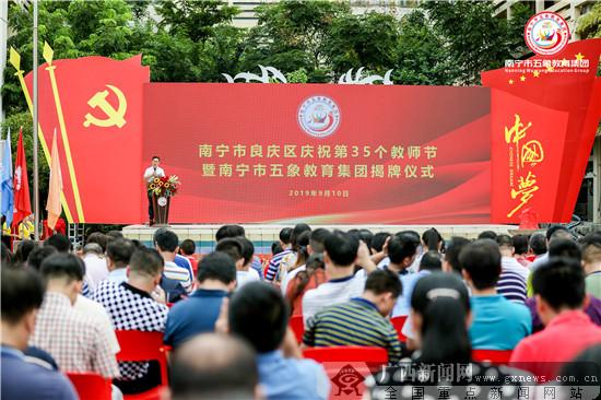 南宁市五象教育集团揭牌仪式在五象小学举行