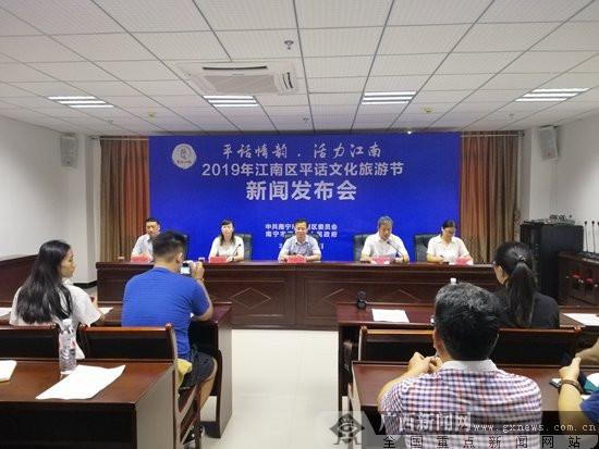 南宁市江南区平话文化旅游节将于9月20日开幕