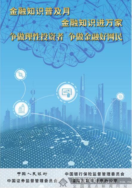 光大银行南宁分行开展金融知识普及月宣传活动