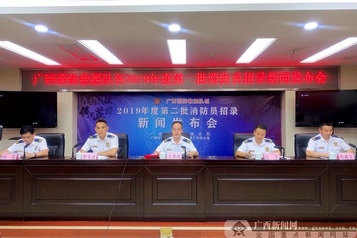 广西消防救援队伍启动2019年第二批消防员招录工作