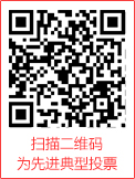 2019天天娱乐,天天娱乐大厅:学雷锋志愿服务先进典型评选网络投票启动