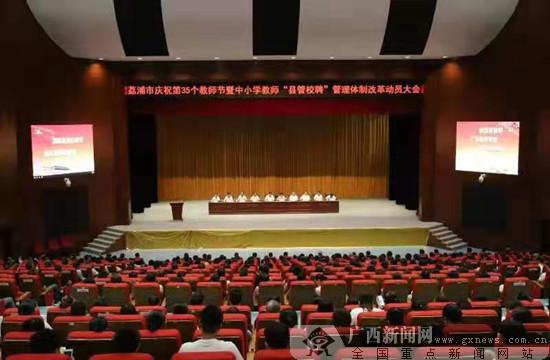荔浦推进中小学教师县管校聘管理体制改革