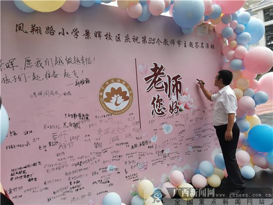 我手写我心凤翔路小学景晖校区师生共庆教师节