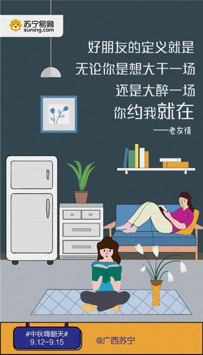 """广西苏宁与八桂风雨同舟14载 中秋""""花样福利""""回馈会员"""