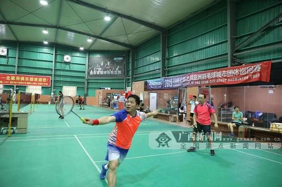 南方电网超高压公司在南宁举办职工羽毛球邀请赛