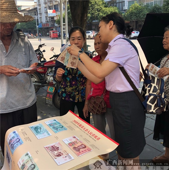 农行桂林恭城支行开展新版人民币防伪宣传