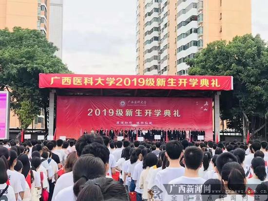 广西医科大学举行开学典礼 超5000名2019级新生参加