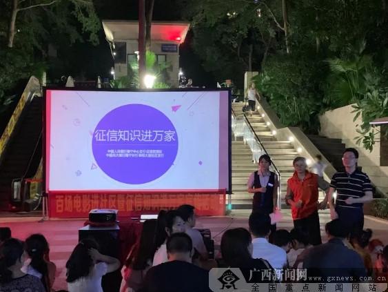 光大银行南宁分行开展电影进社区暨征信知识宣传活动