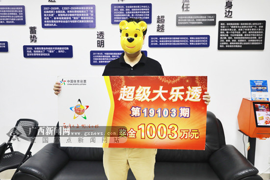 南宁1003万元大奖得主兑奖 得知中奖后仍淡定出差