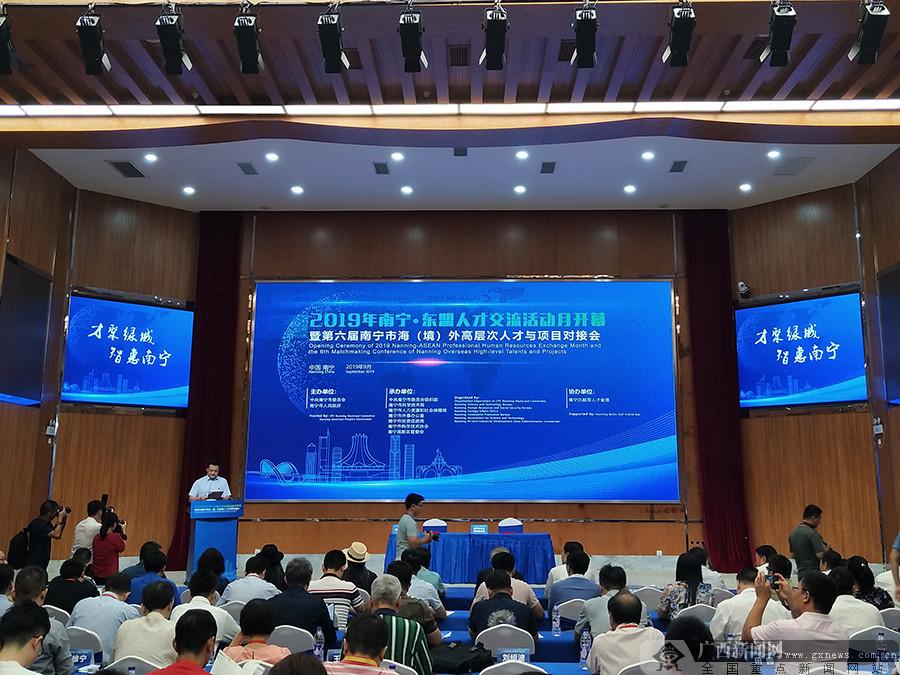 2019年南宁·东盟人才交流活动月开幕