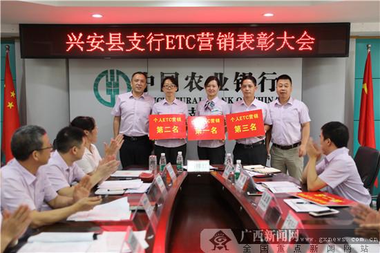 农行桂林兴安县支行表彰ETC营销先进
