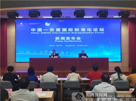 中国-东盟国际标准化论坛将于9月23日举行