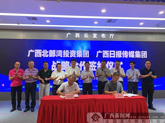 广西北部湾投资集团与广西日报传媒集团签署战略合作协议