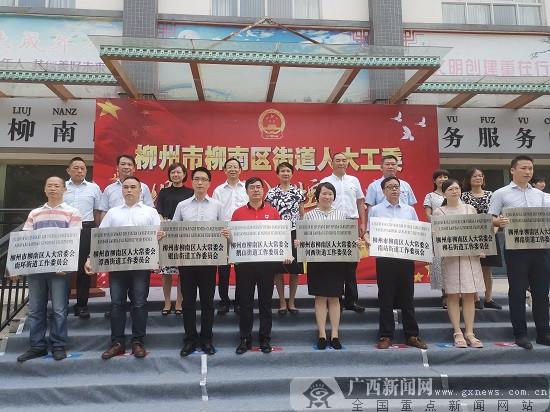 柳南区人大常委会街道人大工作委员会揭(授)牌