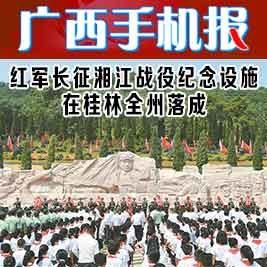 广西手机报9月13日上午版