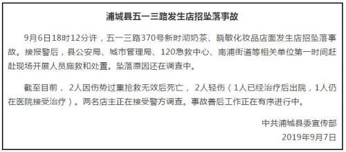 福建浦城商铺店招坠落致2死2伤 店主接受警方调查