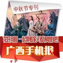 广西手机报9月15日下午版