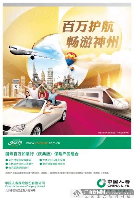 中国人寿推出国寿百万如意行庆典版保险产品组合