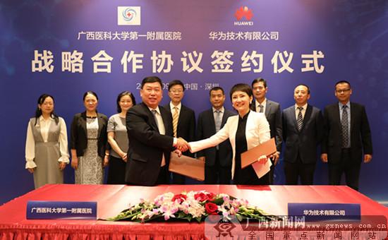 打造未来智慧医疗样板:医科大一附院与华为签订战略合作协议