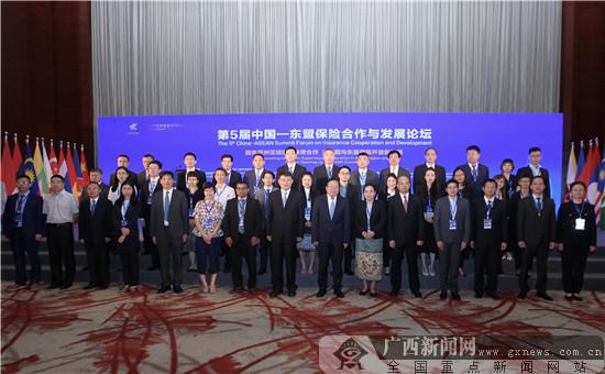 第5届中国-东盟保险合作与发展论坛在南宁召开