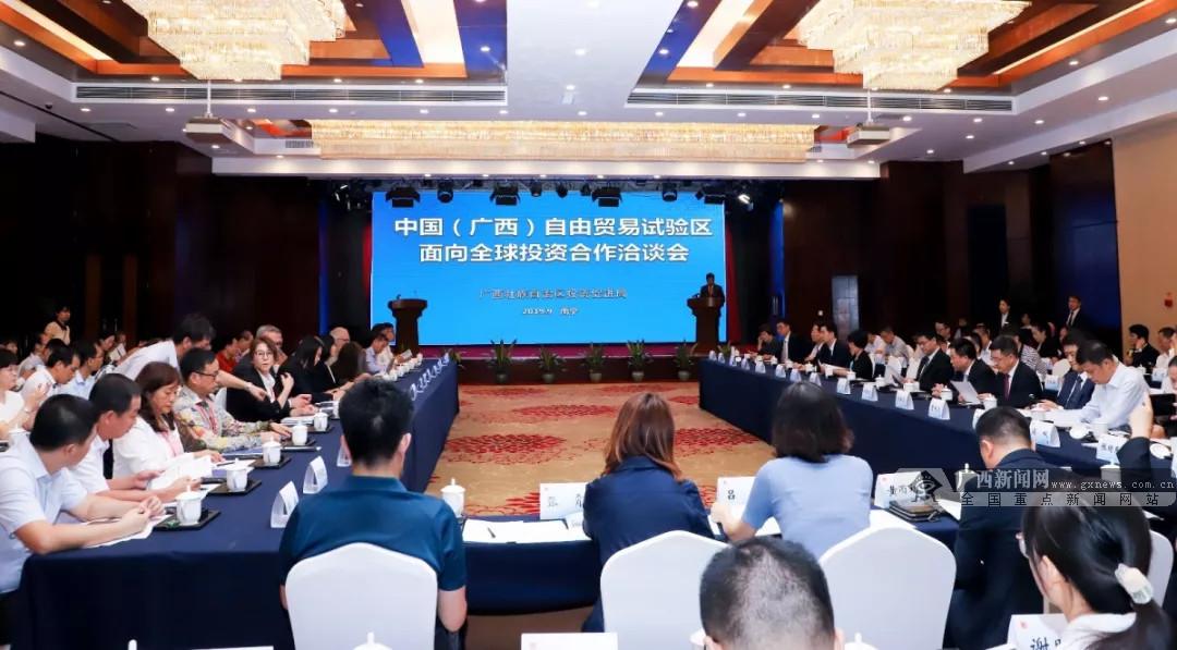 中国(广西)自由贸易试验区面向全球精准招商