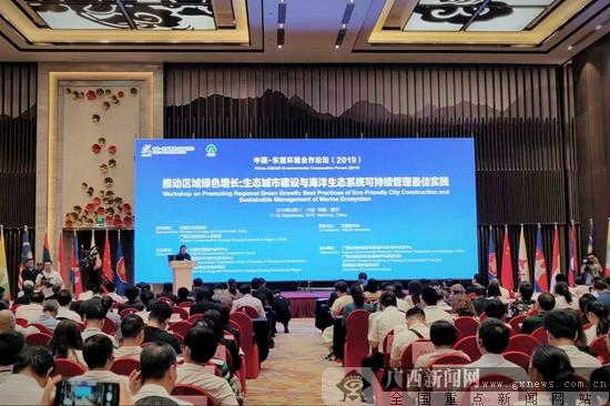 2019年中国-东盟环境合作论坛在南宁举行