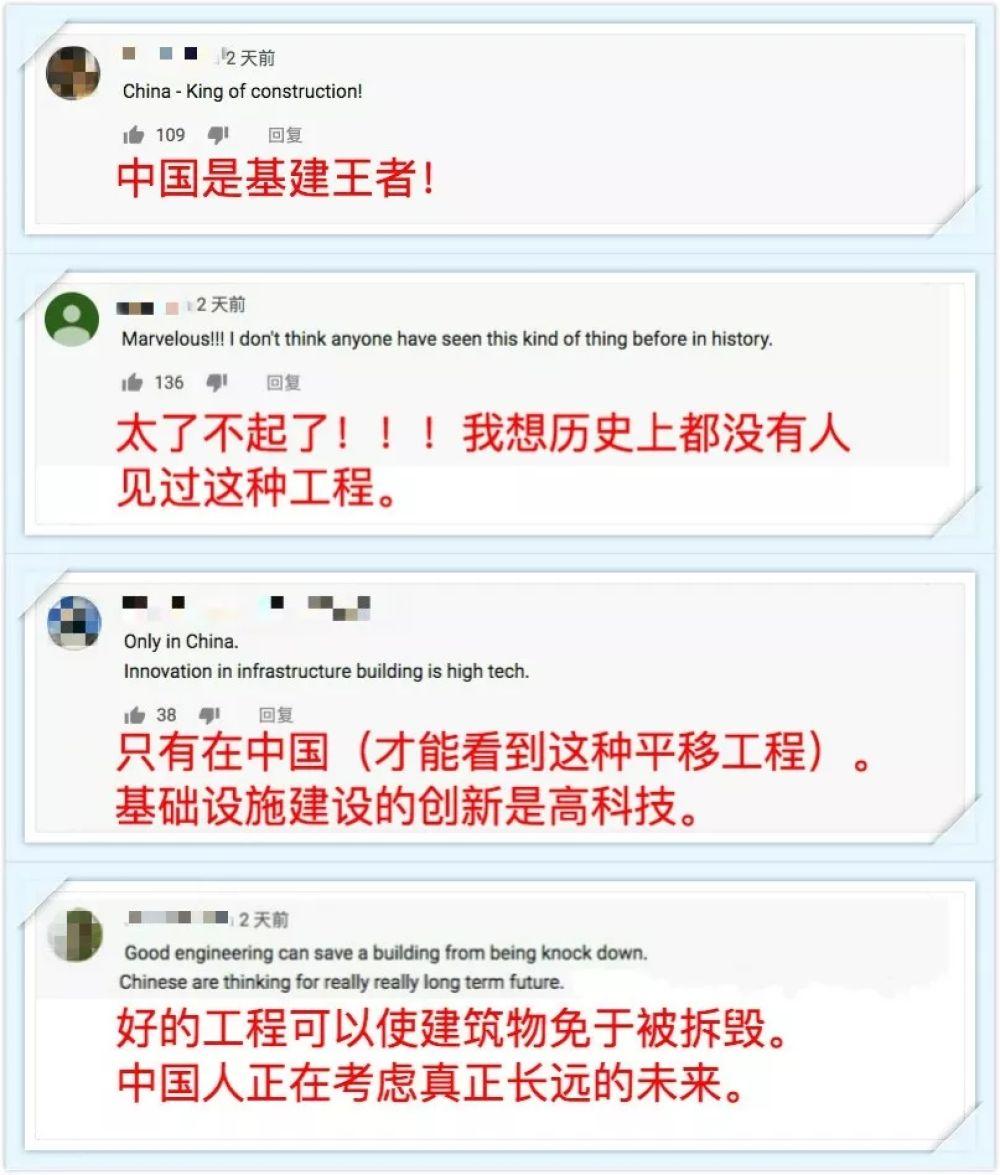 中国又创造了一项新世界纪录!海外网友满眼羡慕