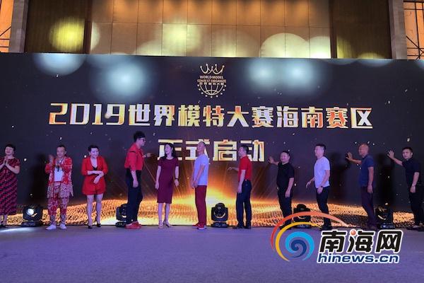 2019世界模特大赛海南赛区三亚启