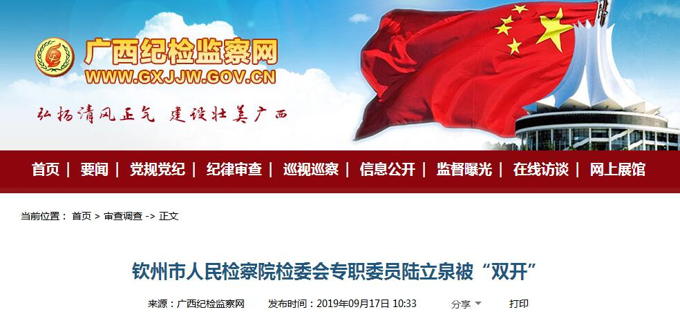 """最新通报!广西3名党员干部严重违纪违法被""""双开"""""""