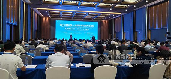 广西与东盟各国智库合作圈定四个重点领域 力促合作开放加速