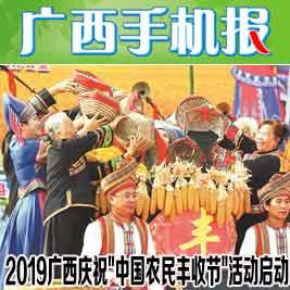 广西手机报9月18日上午版