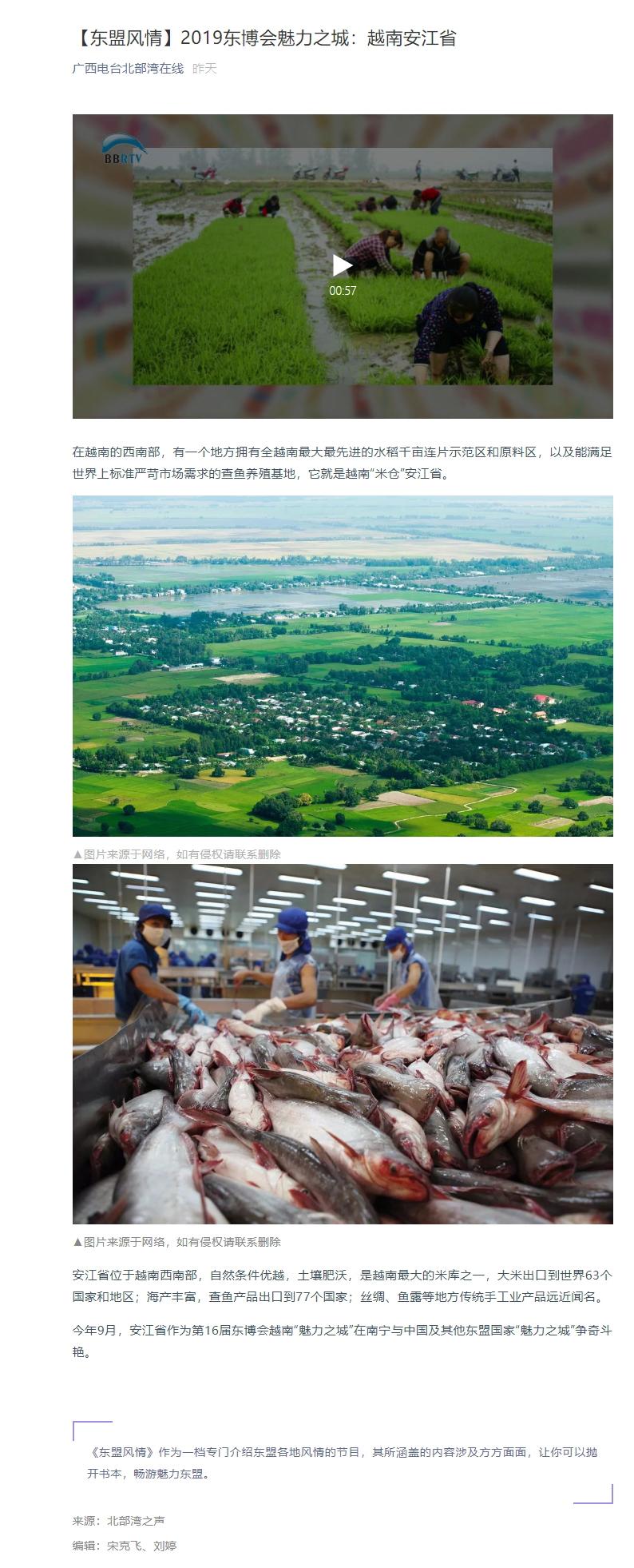 【东盟风情】2019东博会魅力之城:越南安江省
