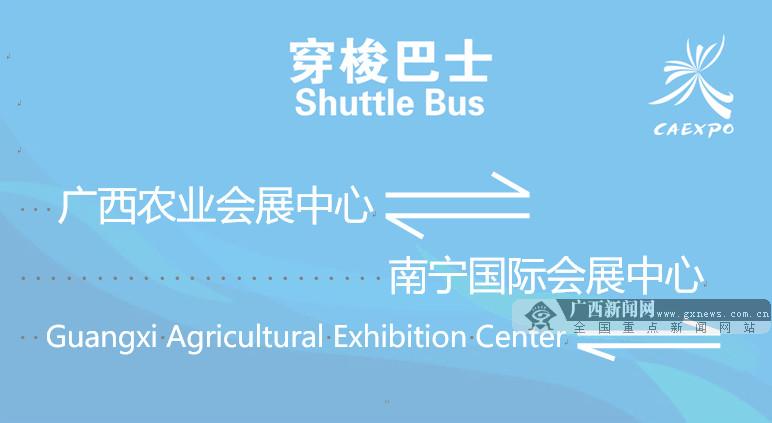 第16届东博会展馆免费巴士来了!市民可免费乘坐