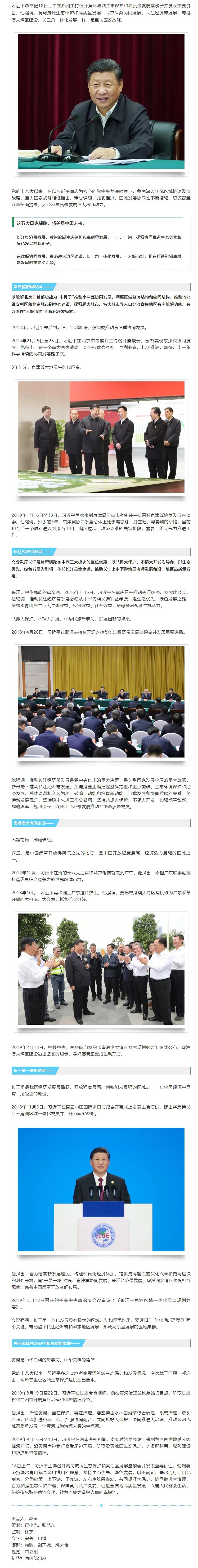 图文故事 | 习总书记提到的五大国家战略关系中国未来