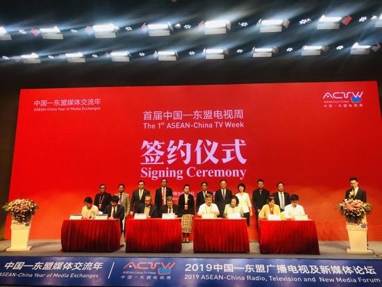 2019中国-东盟广播电视及新媒体论坛在南宁举行