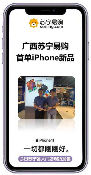 平安棋牌电子游戏苏宁易购火爆发售iPhone11