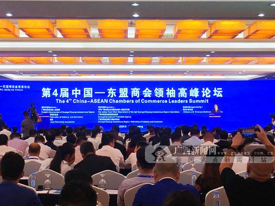 中国-东盟商会领袖齐聚南宁开展高峰对话