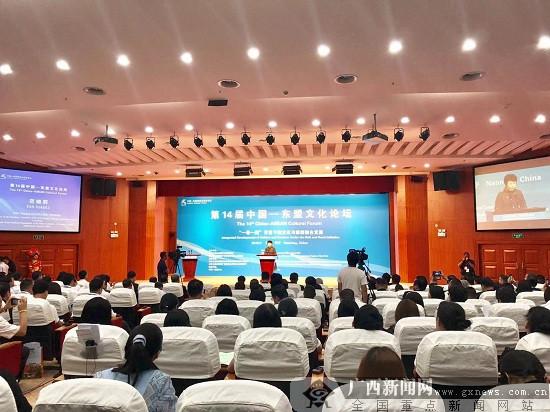 第14届中国-东盟文化论坛在邕举行