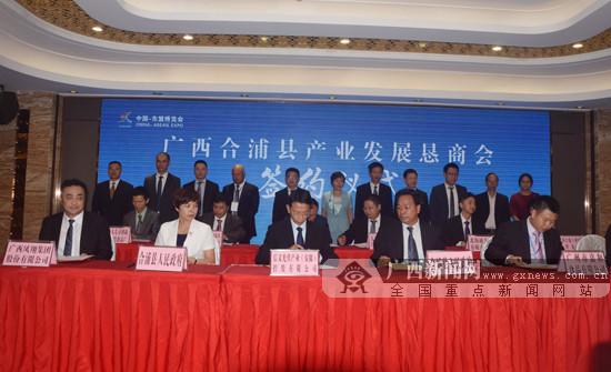 第16届东博会合浦第一批签约17个项目 总投资60多亿元
