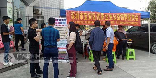 深圳宝安区企业为大化劳动力提供千余个就业岗位