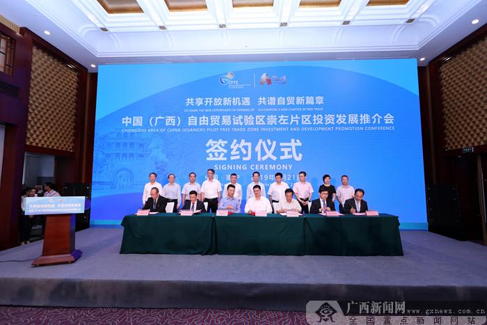 """广西自贸试验区崇左片区""""开门红"""" 招商引资160多亿元"""