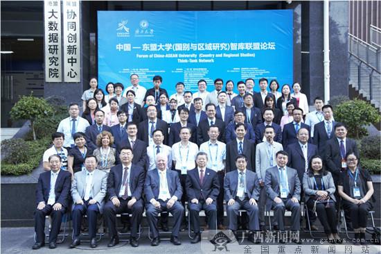 第三届中国-东盟大学智库联盟论坛在南宁举行