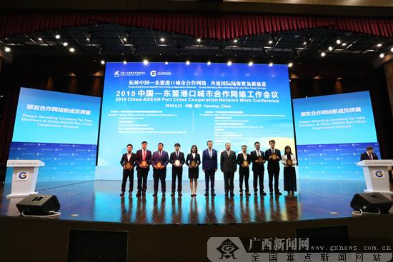 2019中国-东盟港口城市合作网络工作会议成功举办