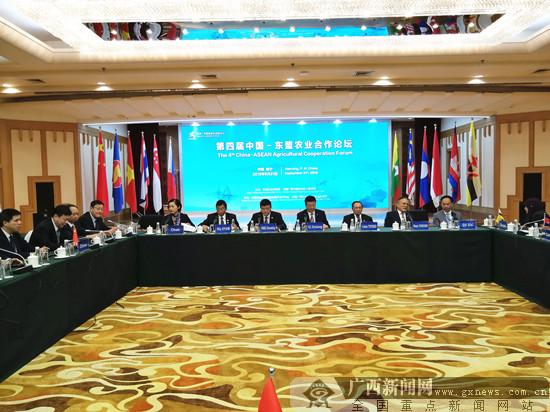 第四屆中國-東盟農業合作論壇開幕
